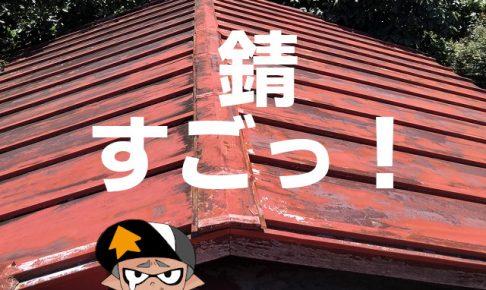 錆びきったトタン屋根を塗装する前の下地処理にはサビカット2がおすすめ!