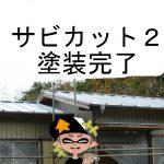 ロックペイントのサビカットⅱで錆びたトタン屋根の下地塗装をしてみた。