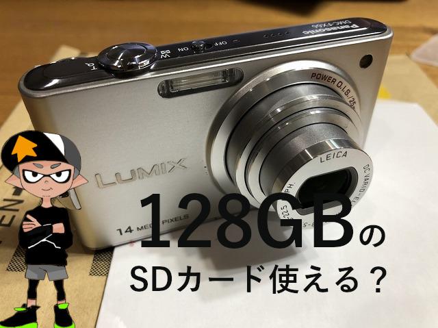 パナソニックDMC-FX66のデジカメに128GBのSDカードが使える?