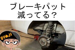 軽トラのブレーキがキーキー鳴く?ブレーキパット残量点検の仕方は?