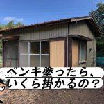 diyリフォームで家のペンキを塗るのに用意するものは?足場や塗料はどうするの?