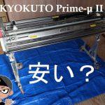 極東 KYOKUTO Prime-μ II 中古の壁紙糊付け機格安で購入?
