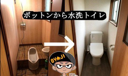 ボットンから簡易水洗トイレにdiyリフォームをしてみた!掛かった費用は?