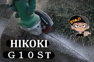 HIKOKIのディスクグラインダー G10STを買ったみたブログレビュー