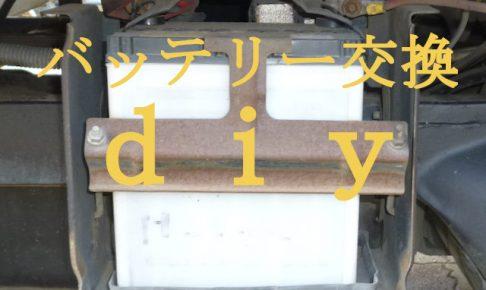軽トラのバッテリー交換方法TT系サンバートラックの簡単diyブログレビュー