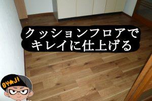 床にクッションフロアを貼るdiyで床を補強し綺麗に安く仕上げる