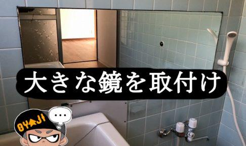 お風呂のタイルに大型の鏡を取付けしてみたブログレビュー