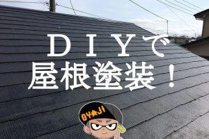 平屋戸建てのスレート屋根をdiyで塗装してみた!掛る費用と作業工程をブログで紹介