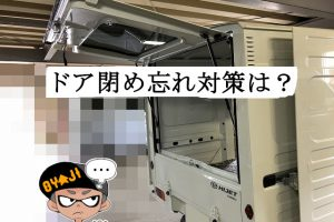 軽トラックパネルバンの荷台ドア閉め忘れ防止にドアスイッチブザーを取付け